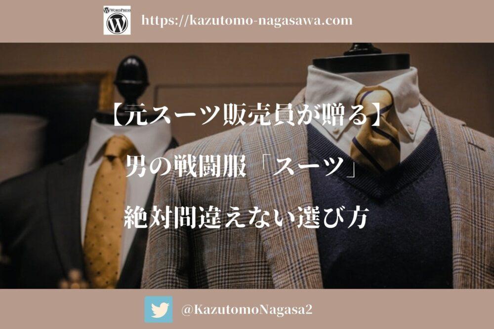 男の戦闘服スーツ